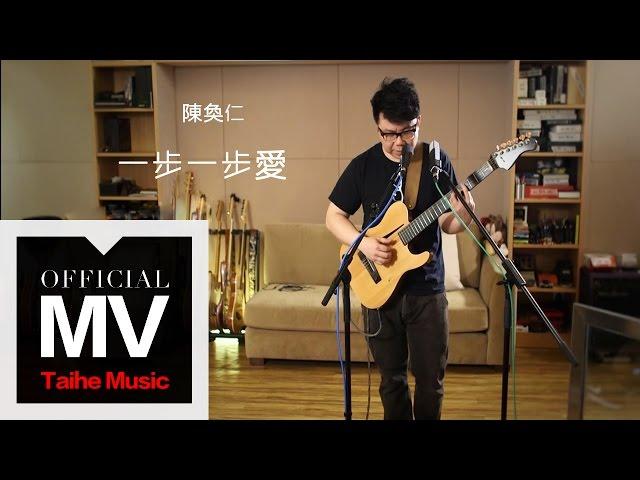 陳奐仁 Hanjin Tan【一步一步愛】錄音室版 MV
