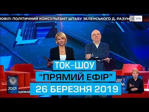 """Ток-шоу """"Прямий ефір"""" з Миколою Вереснем та Світланою Орловською від 26 березня 2019 року"""