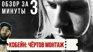 "Обзор ""Кобейн: Чёртов монтаж"" / ""Cobain: Montage of Heck"""