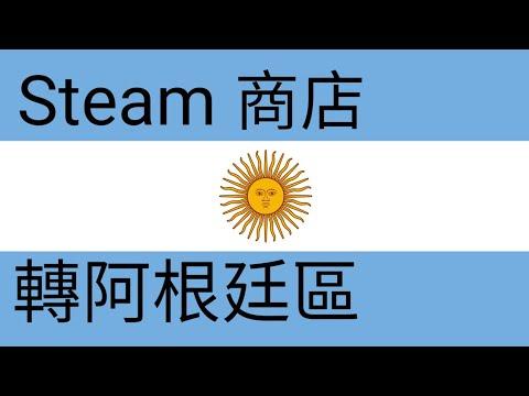 STEAM如何換阿根廷區?3分鐘快速上手