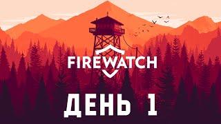 Прохождение Firewatch. День 1