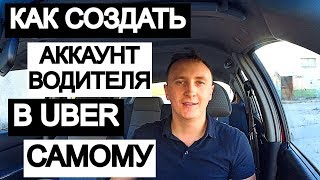регистрация в такси Uber: как стать водителем, что для этого нужно
