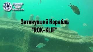 """Затонувший корабль """"ROK-KLIF"""" часть 1"""