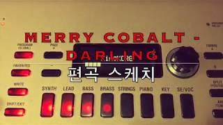 [부디의 음악공간] 부디의 작업 브이로그 (Vlog) 메리코발트 - Darling 가이드 편곡 스케치