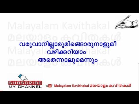 Varuvanillarumee Vijanamam song with Lyrics   വരുവാനില്ലാരുമീ