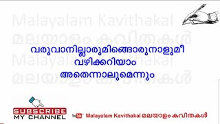 Varuvanillarumee Vijanamam song with Lyrics | വരുവാനില്ലാരുമീ