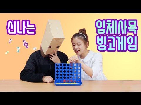 입체사목 빙고게임 / 섬총사 사목게임
