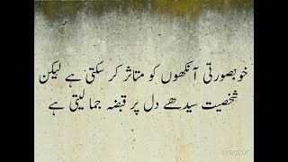 Most Heart Touching Urdu Quotes By Laa