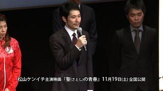 【松山ケンイチ】映画『聖の青春』東京国際映画祭・舞台挨拶