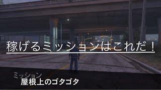 【最新ソロ金稼ぎ】 GTA5オンライン *攻略* 屋根上のゴタゴタ【報酬2倍期間】