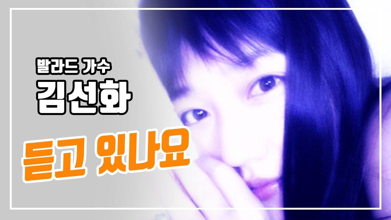 김선화 (듣고 있나요) 7080 발라드 조용한노래로 가슴을 울리는노래 (K-Pop)
