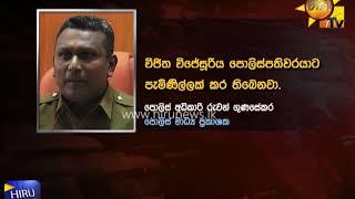 Bond case: Anika Wijesuriya