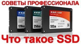 видео SSD накопители