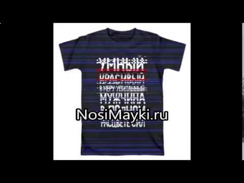Прикольные футболки и необычные сувениры