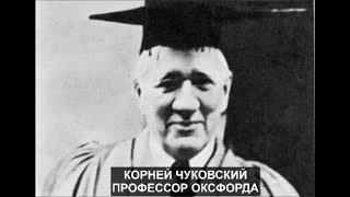 Корней Чуковский профессор Оксфорда  №721