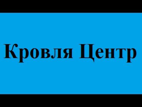 Новая линия предлагает купить профнастил. Отличная цена!. Большой выбор. Доставка по украине. Тел: (044) 393 76 26.