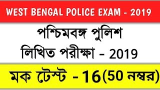 West Bengal Police Exam 2019   Mock Test - 16   gk for West Bengal Police Exam 2019   gk in bengali