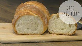 Хлеб КАРОЛИНА с рисовой мукой самый нежный воздушный и вкусный