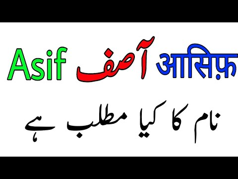 Asif name meaning || Asif Naam ka kya hai || by Rizwan voice