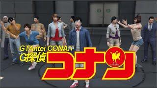 【GTA5再現】コナンOP 世界はあなたの色になる