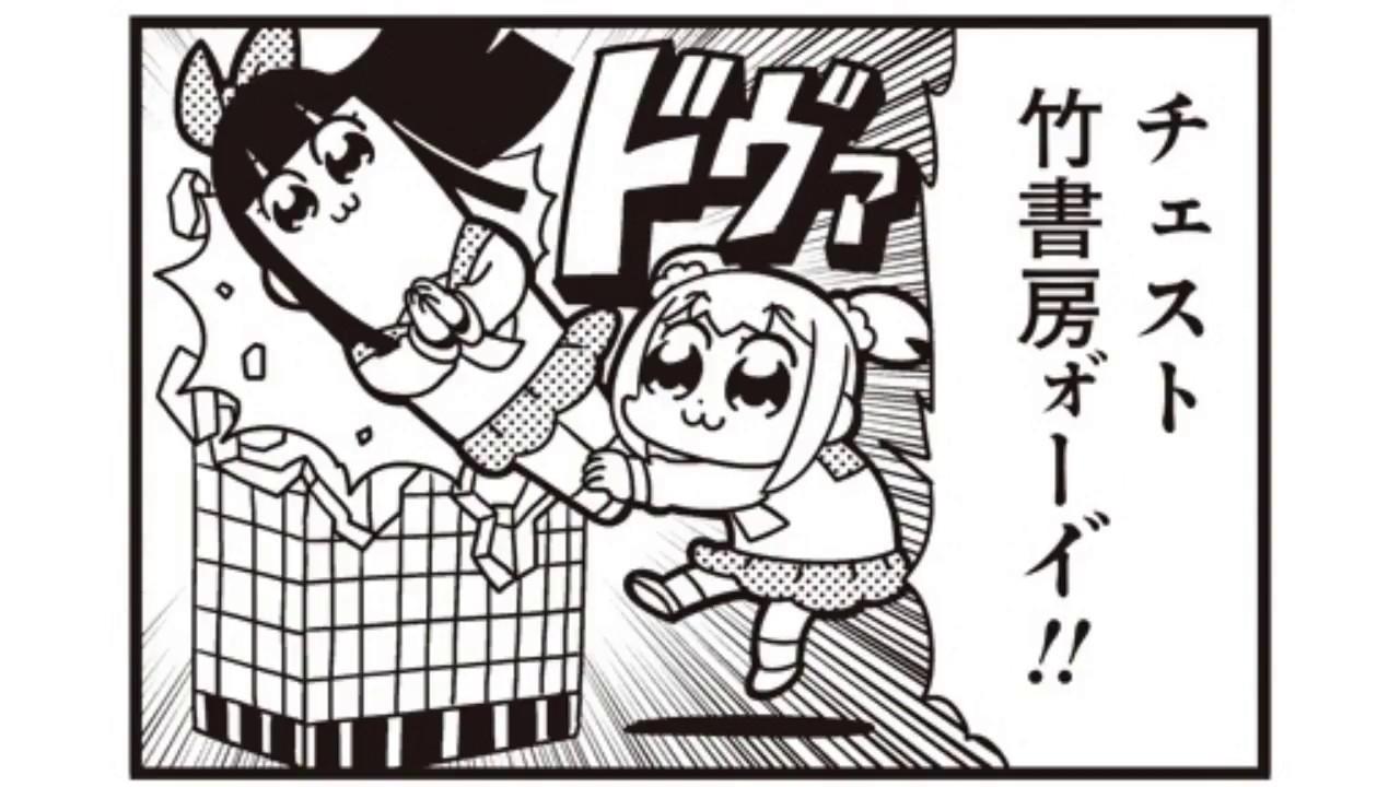 チェスト竹書房ォ゛ーイ゛!! -...