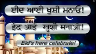 """EID"" (muslim festival) Song for Children-Hindi/Punjabi Subtitles and translation"