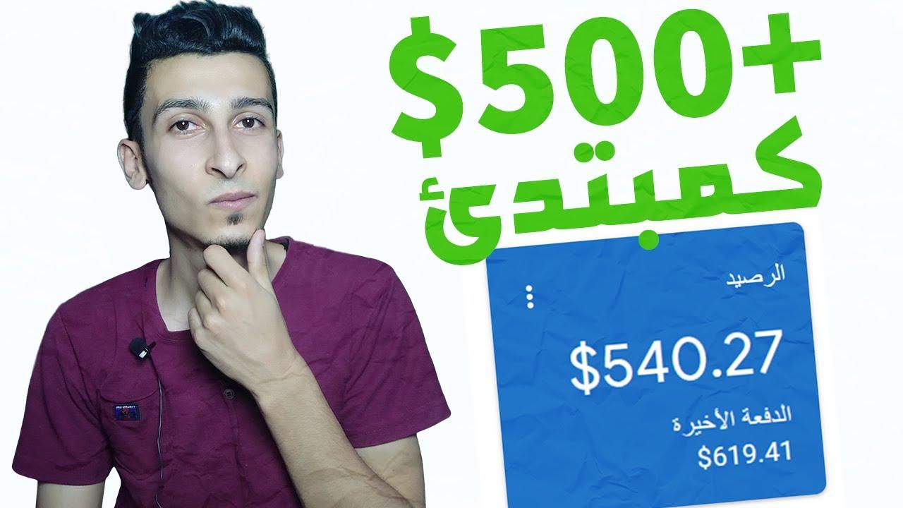 طريقتي في تحقيق 500$ كمبتدئ بدون خبرة | الربح من الانترنت 2020 | الكويزات