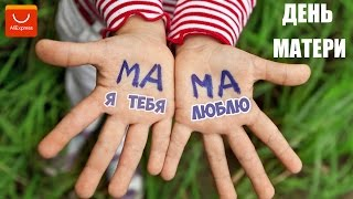 ПОЗДРАВЬТЕ СВОИХ МАМ! НЕБОЛЬШОЙ ПОДАРОК ДЛЯ МАМЫ С АЛИЭКСПРЕСС