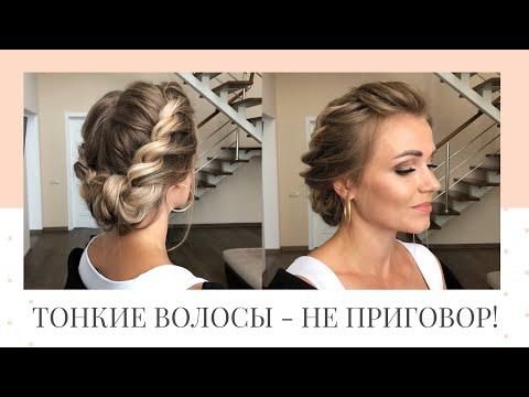 Прическа с плетением на тонкие волосы. Hairstyle For Thin Hair