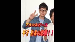 【アルコ&ピース】平子祐希が離婚危機!あるヤバイ現場を妻に目撃され・・・