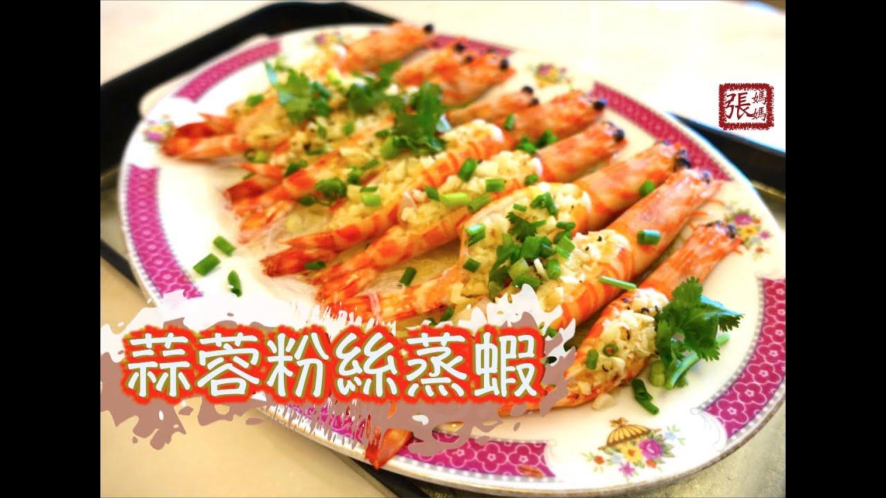 {ENG SUB} ★蒜蓉粉絲蒸蝦 一 簡單做法 ★ | Steamed Garlic Prawns - YouTube