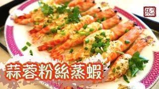 {ENG SUB} ★蒜蓉粉絲蒸蝦 一 簡單做法 ★ | Steamed Garlic Prawns