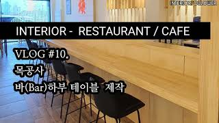 [카페/식당 인테리어]…