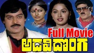 Adavi Donga Latest Telugu Full Movie || Chiranjeevi, Radha || 2016