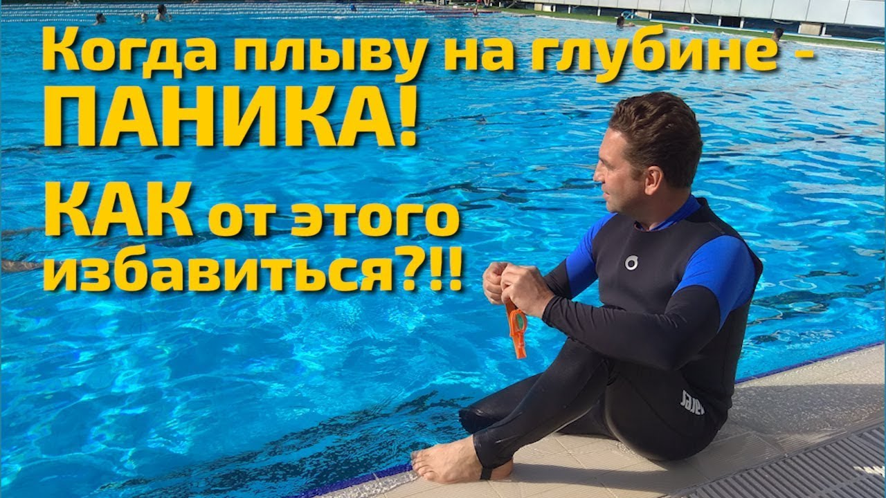 Когда плыву на глубине - возникает чувство паники!