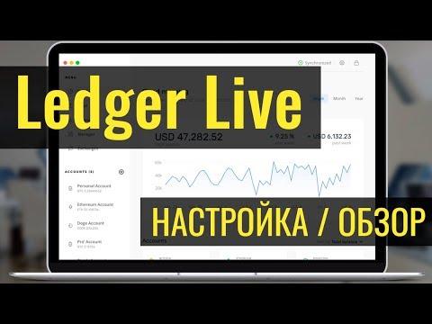 Ledger Live - Настройка, Инструкция, Обзор! (Подробно, как пользоваться)