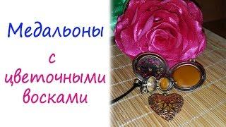 Медальоны с цветочными восками