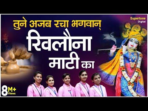 Download खिलौना माटी का   KHILONA MAATI KA - SUPERHIT CHETAWANI BHAJAN    ISHA PANCHAL    HARYANVI BHAJAN