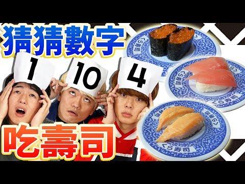 壽司猜猜盤數大賽!差最多盤的人要吃哇沙米壽司!