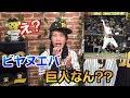 巨人にビヤヌエバ選手を取られて強がりを言う阪神ファンの動画