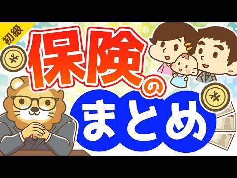第11回 保険のまとめ【お金の勉強 初級編 】