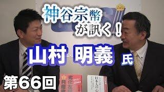 次は3月26日出版『劣化左翼と共産党 〜SEALDsに教えたい戦前戦後史〜』...