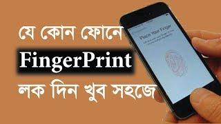 যে কোনো ফোনে Finger Print Lock করুন ১ মিনেটে   FingerPrint Lock on any phone at 1 minute