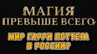 Магия Превыше Всего – русский фильм по вселенной Гарри Поттера | что я думаю о проекте