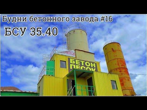 Бетонный завод Вега