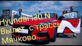 Hyundai I30 N Не обзор и не тест-драйв, покатушка в Мячково.