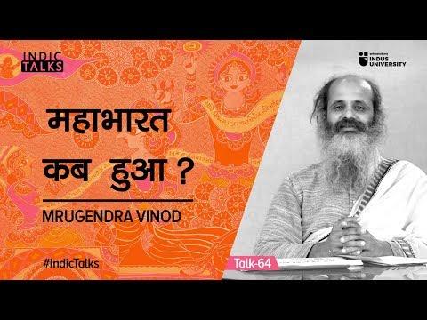 महाभारत कब हुआ? - Mrugendra Vinod - #IndicTalks