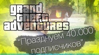 GTA с Bulkin And ISlate   Празднуем 40.000 подписчиков