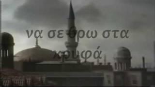 politiki kouzina-baharat tarçın ve buse (with greek lyrics)Theodosia Vlasiadou