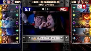 RoV ไต้หวัน GCS วันที่ 28 -  S.T vs. MS และ MAD vs. HKA